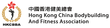 Hong Kong China Bodybuilding And Fitness Association 中國香港健美總會